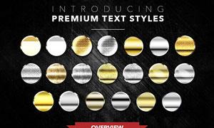 20款金色和银色质感艺术字PS样式