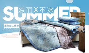 天猫夏季凉席全屏海报设计PSD美高梅娱乐