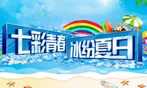 七彩夏日活动海报设计PSD源文件