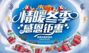冬季商场感恩钜惠海报设计PSD素材