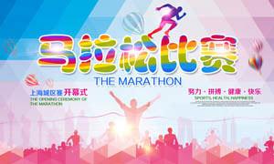 马拉松比赛宣传海报设计PSD素材