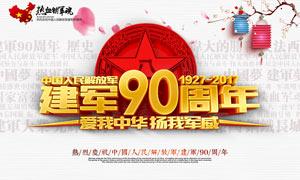 建军节90周年活动海报设计PSD源文件