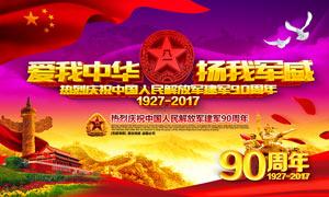爱我中华建军节海报设计PSD源文件