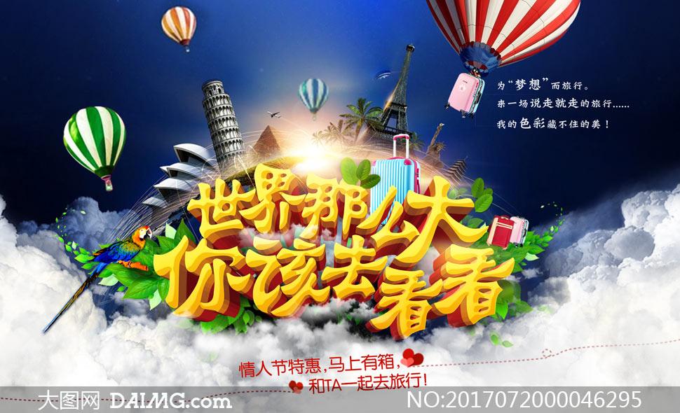 旅行社创意宣传海报设计PSD源文件