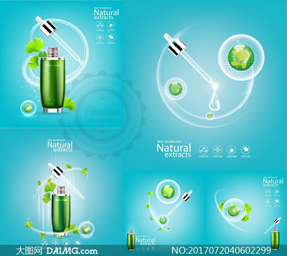 萃取植物精华护肤品海报矢量素材v3