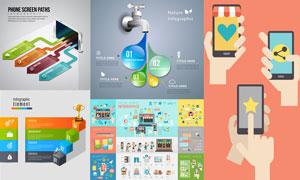 缤纷多彩信息图表创意设计矢量素材