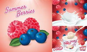 覆盆子与蓝莓元素广告创意矢量素材