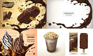 香浓丝滑口感的巧克力广告矢量素材