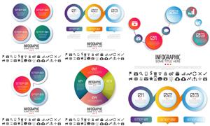 可视化数据信息图创意矢量素材集V03