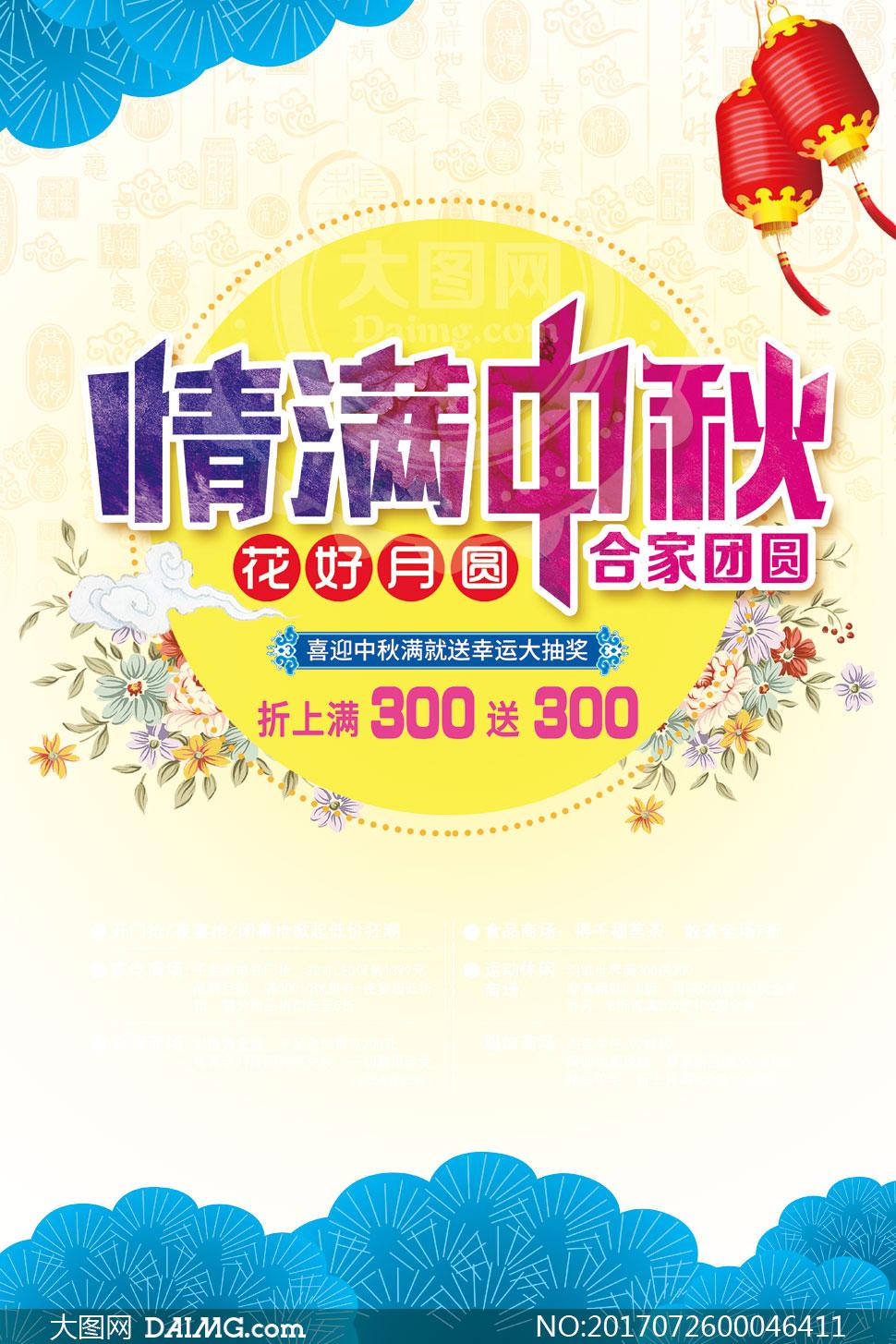 情满中秋商场活动海报设计PSD素材