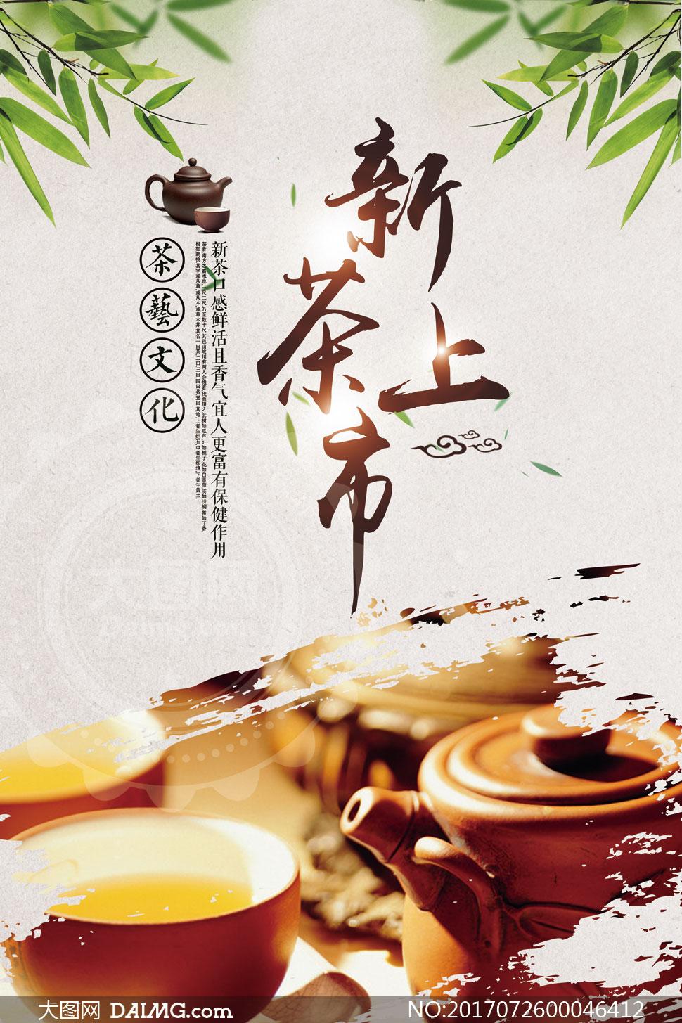 新茶上市宣传海报设计PSD分层素材