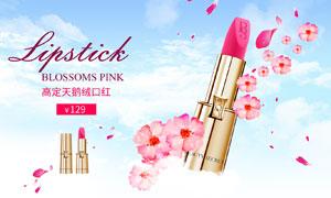 淘宝化妆品口红广告设计PSD源文件
