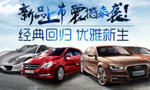 天猫汽车用品宣传海报设计PSD素材