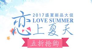 2017夏季新品大促海报设计PSD素材