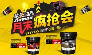 淘宝汽车机油活动海报设计PSD素材