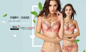 淘宝性感内衣促销海报设计PSD素材