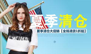 淘宝女装夏季清仓促销海报PSD素材