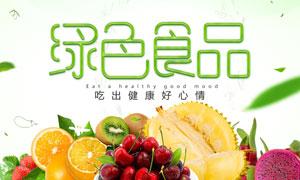 淘宝夏季电商食品海报设计PSD素材