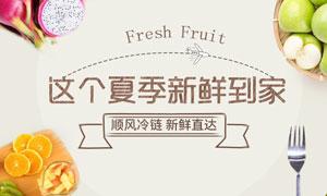 天猫水果店夏季活动海报PSD源文件