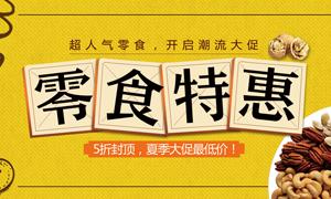 淘宝夏季零食特惠海报设计PSD素材