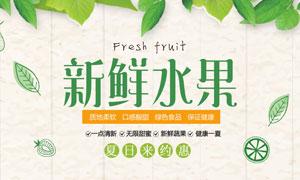 淘宝新鲜水果全屏促销海报PSD素材