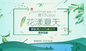 淘宝夏日新款全屏促销海报PSD素材