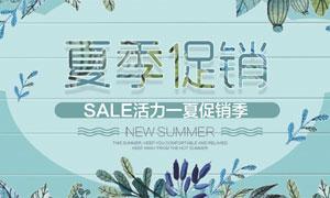 天猫夏季促销季活动海报PSD素材