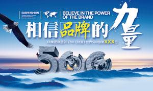 相信品牌的力量企业文化模板PSD素材