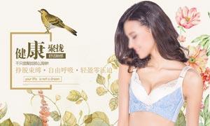 淘宝女士文胸全屏海报模板PSD素材