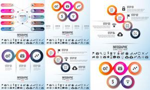 可视化数据信息图创意矢量素材集V18