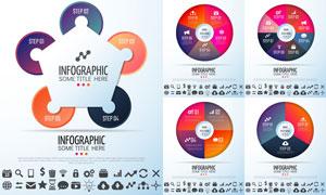 可视化数据信息图创意矢量素材集V21