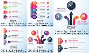 可视化数据信息图创意矢量素材集V36