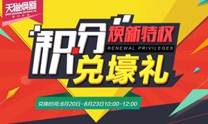 淘宝积分换新活动海报设计PSD素材