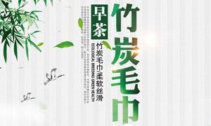 竹炭毛巾宣传海报设计PSD源文件