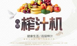 九阳榨汁机宣传海报设计PSD素材