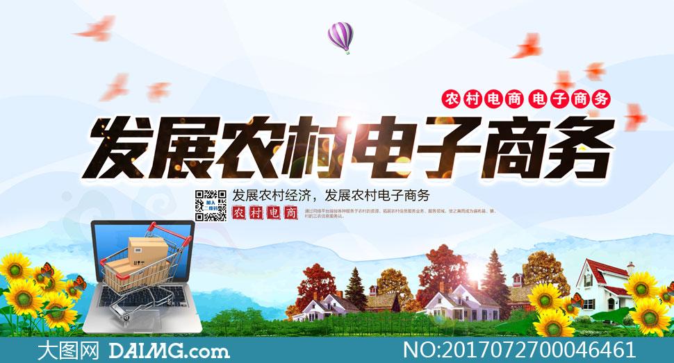 发展农村电子商务海报设计psd素材