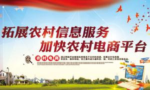农村电商宣传海报设计PSD源文件