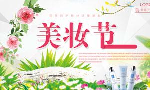 美妆节宣传单海报设计PSD源文件