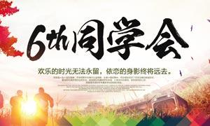 6周年同学聚会宣传海报PSD源文件