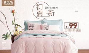 淘宝家纺夏季促销海报设计PSD素材