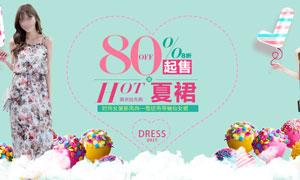 淘宝夏季裙装全屏海报设计PSD素材
