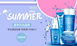 淘宝化妆品夏季活动海报设计PSD模板