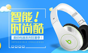 淘宝运动耳机全屏促销海报PSD素材