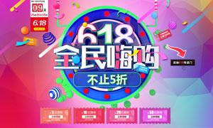 618全民嗨购促销海报设计PSD素材