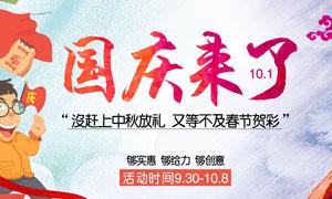 淘宝国庆节促销海报设计PSD素材