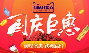 淘宝国庆狂欢节海报设计PSD素材