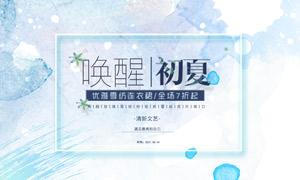 淘宝初夏连衣裙全屏海报设计PSD素材