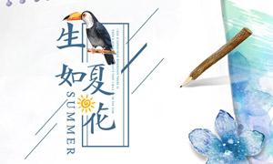 天猫夏季水彩主题海报设计PSD素材