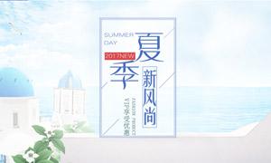 夏季新风尚淘宝促销海报设计PSD素材