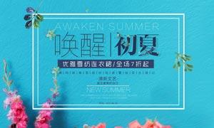 夏季服装活动海报设计PSD源文件